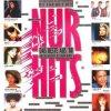 Nur Hits-Das Beste aus '88, Ofra Haza, Kylie Minogue, Guillermo Marchena, Mandy, France Gall, Falco..