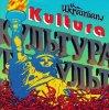 Ukrainians, Kultura (1994)