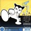 Tokyo Ghetto Pussy, Disco 2001 (1995)