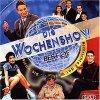 Die Wochenshow-Best of (SAT.1, 1998), Ricky's Popsofa, Sex Tv, Herbert Görgens, 4 um 10..