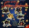 Große Schlager-Starparade (1996, Koch), Paldauer, Nicole, Wolfgang Petry, Peggy March, Linda Feller, Relax, Brunner & Brunner, Claudia Jung, Truck Stop..