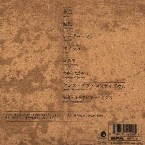 Bild 2: Plexiq, Blech (1998, cardsleeve)