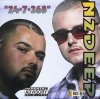 N2Deep, 24-7-365 (1994)