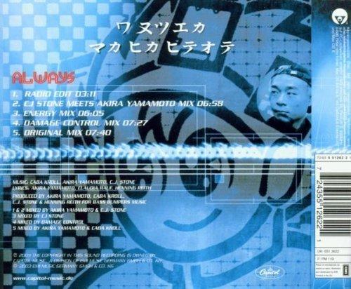 Bild 2: Akira Yamamoto, Always (2003)