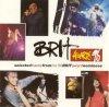 Brit Awards '96, Oasis, Pulp, Blur, Lightning Seeds, Green Day, Garbage, Leftfield, Björk, Paul Weller, U2, David Bowie..