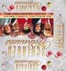 Schlager Weihnacht (Eurotrend), Roy Black, Costa Cordalis, Heino, Sigrid & Marina, Atlantis Tops..