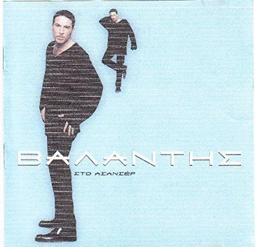 Bild 1: Valantis, Sto asanser (1998, GRE)